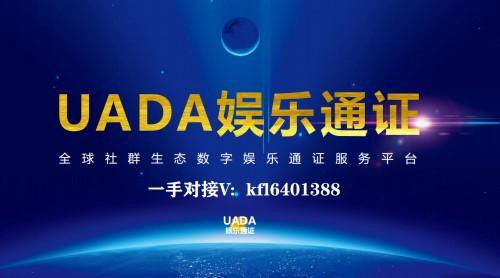 【独家揭秘】UADA娱乐通证如何保证所有的资产管理理财本金安全?