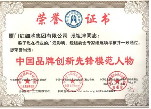 祝贺张祖津先生荣获中国品牌创新先锋模范人物