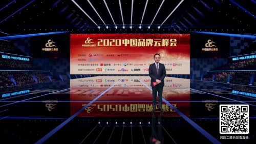 2020中国品牌云峰会线上召开