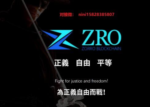 【爆】Zorro佐罗怎么对接?为什么这么火?真的靠谱吗?