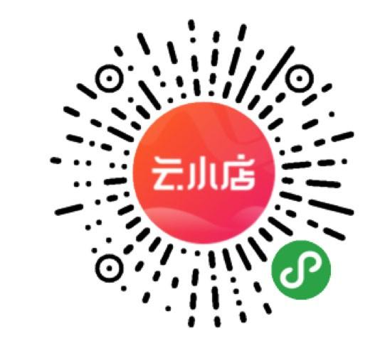 云小店二维码.jpg