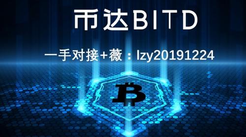 【官方揭秘】什么是币达BITD?币达BITD团队一手对接