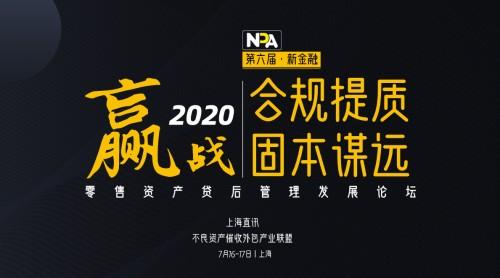 《第六届新金融--零售资产贷后管理发展论坛》将于7月召开