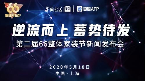 逆流而上,护航新家:沪尚茗居第二届66整装节新闻发布会成功举办!
