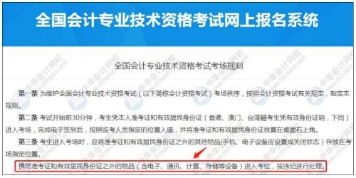 中华会计网校为您解答2020年中级会计考试能带计算器吗应该如何应对