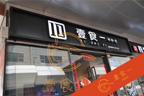 壹食一焖锅焖锅多样化菜品吸引食客味蕾,商机不容错过
