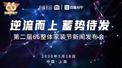 沪尚茗居第二届66整装节盛大启幕:强强联合,共赢未来