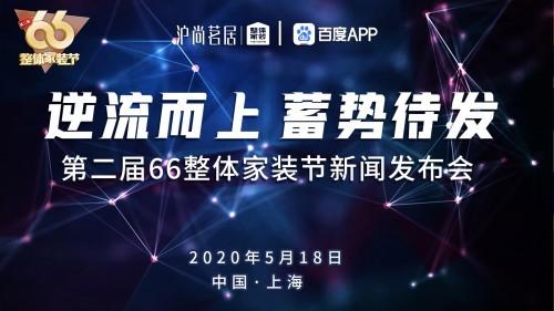 逆流而上 蓄势待发:沪尚茗居第二届66整装节资讯发布会成功举办!