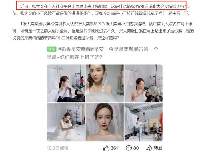 网爆张大奕晒婚纱照,网友直呼:这是商业广告拍摄吧!