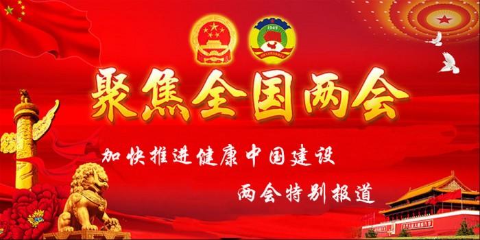 中国永京拳代表性传承人葛永志 为人民健康服务 献礼全国两会