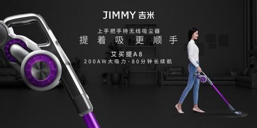 "JIMMY吉米发布全新☆手持吸尘器,""上手把""颠覆传统设计"