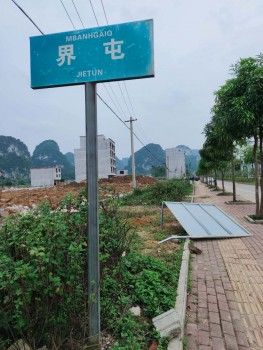 """天等县政府强拆过于""""辣眼""""被质疑: 你们能否像""""卖米粉""""一样讲诚信?"""