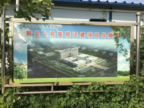 政信投资携手郏县共促区域医疗卫生事业发展