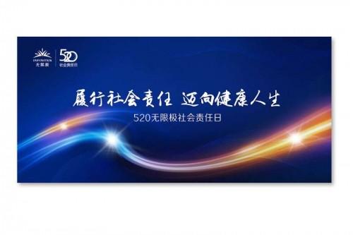 """520无限极社会责任日 助力建设""""2030健康中国"""""""