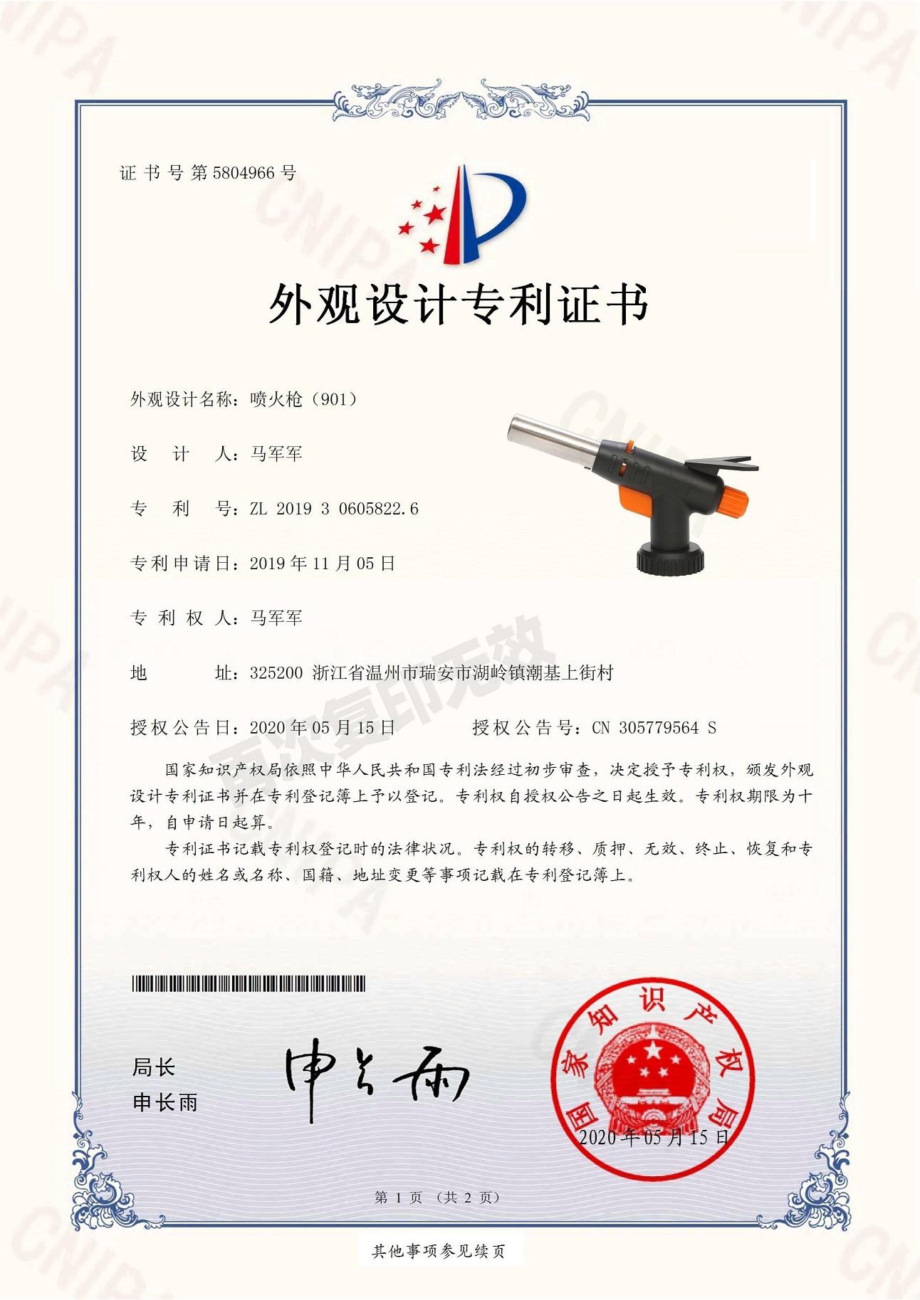 """""""瑞涵喷火枪""""获得外观设计专利"""