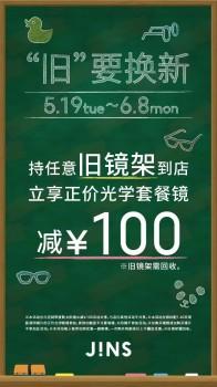 JINS睛姿眼镜以旧换新 旧镜架直接抵100元