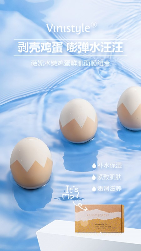 让护肤变得有趣 薇妮水嫩鸡蛋鲜肌面膜组合软萌上市