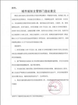 项目为王 ,绿色发展 山西绛县九鼎风电狠抓复工促投资落地