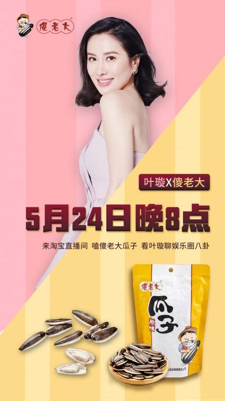 知名女星叶璇竟然爱嗑傻老大瓜子,还不停在直播大爆娱乐圈猛料?
