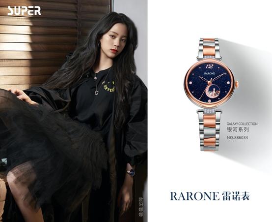 聚焦女性魅力 雷诺表品牌手表的时尚ICON