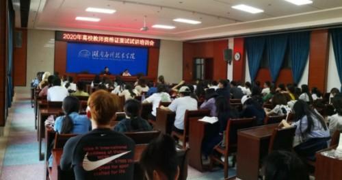 湖南应用技术学院举办2020年高校教师资格证面试试讲培训会