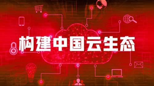 构建中国云生态 华云数据携手泛微推出协同办公应用平台联合解决方案