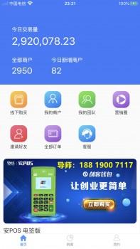 创客钱包邀请码/邀请人手机号15013559959