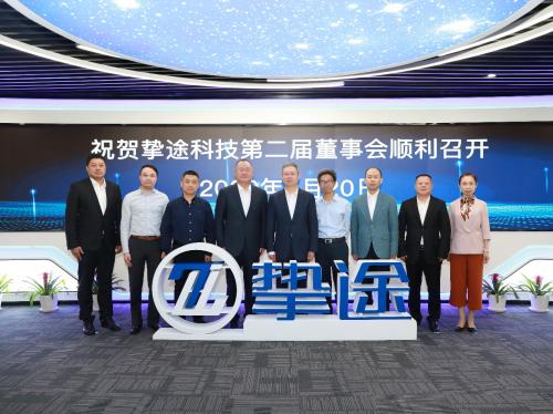 挚途科技第二次董事会、股东大会顺利召开