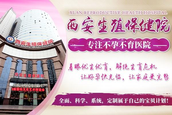 西安生殖保健院刘梅梅实力证明40岁还能好孕!