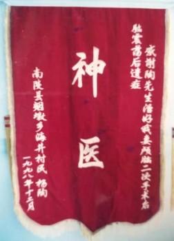 """中国好医生""""脑伤克星""""――陶长年"""