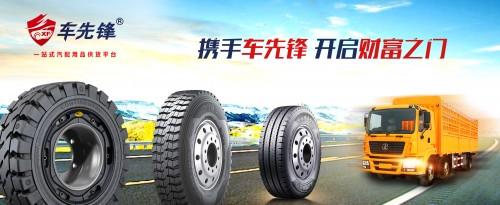 车先锋轮胎汽配批发厂家告诉你汽配门店如何选择合作伙伴