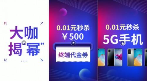 广东电信总经理亲任主播,电信三千兆这波营销,可!