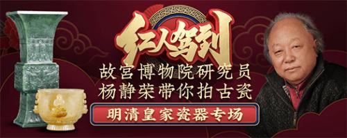 """故宫专家杨静荣""""红人驾到"""" 微拍堂 共赏皇家气韵"""