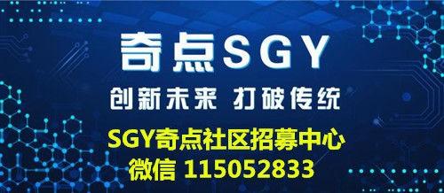 SGY奇点交易所 SGY是什么传销吗 怎么加入奇点社区 求推荐