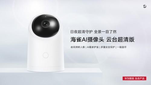 你的家庭安防小能手 华为智选新品海雀AI摄像头正式开售