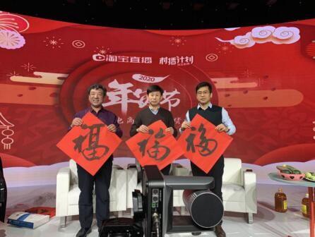济南制造·天下共享 2020首届济南电商直播节6日启幕