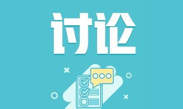 中华会计网校为您解答初级会计考试延期学习知识点遗忘怎么办