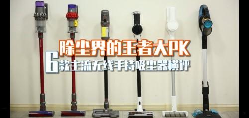 中国家电院告诉你:主流无线吸尘器哪款更好用
