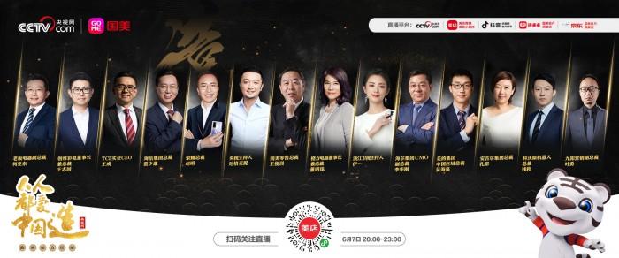 6.7荣耀赵明携荣耀30系列空降《人人都爱中国造》直播,重磅福利送不停