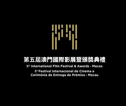 第五届澳门国际影展暨颁奖典礼将于12月3 – 8日隆重举行