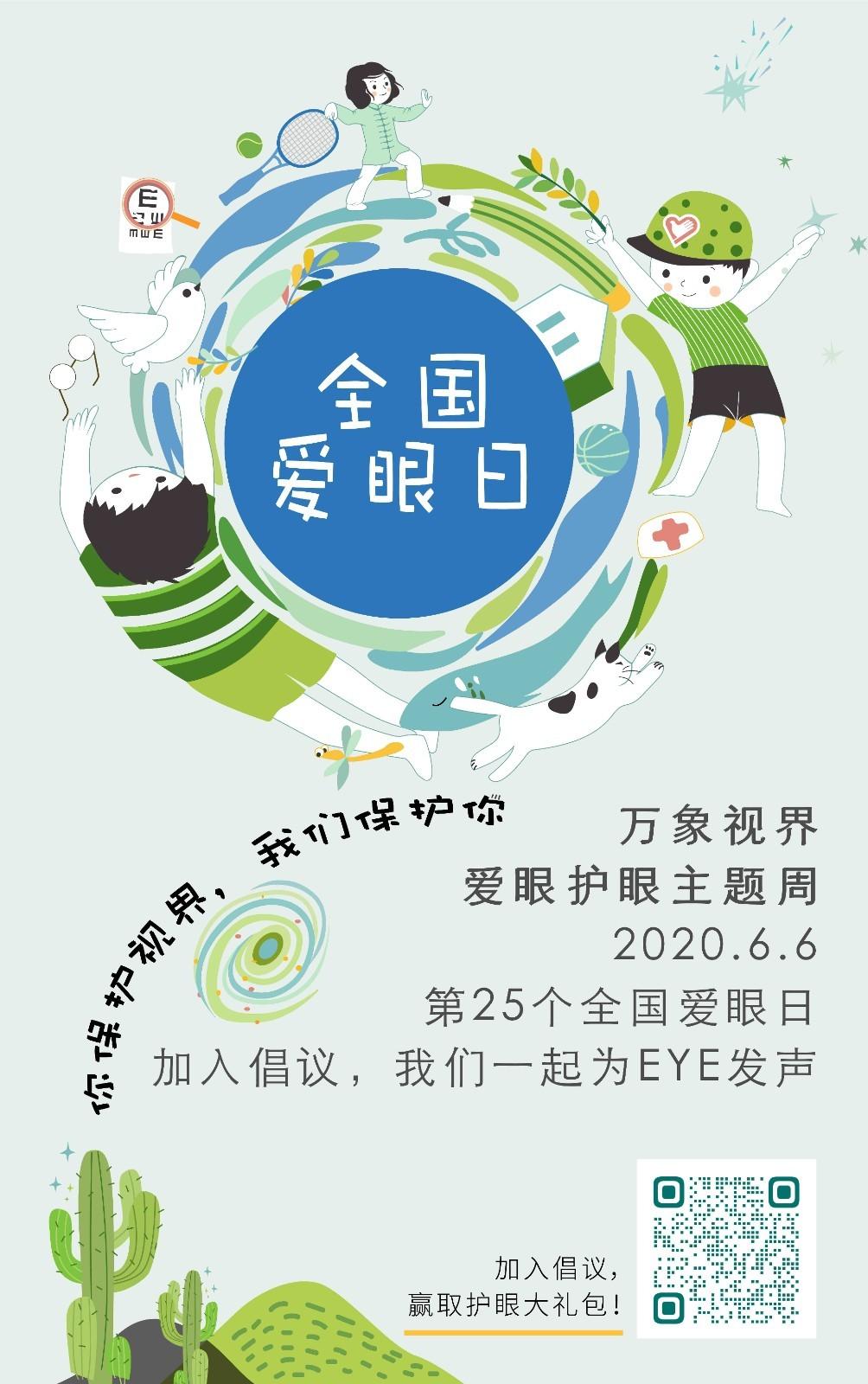近视防控的社会力量,浙江近30家公益组织发动万人爱眼护眼倡议