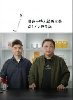罗永浩都说香 顺造吸尘器联手小米有品钜惠宠粉