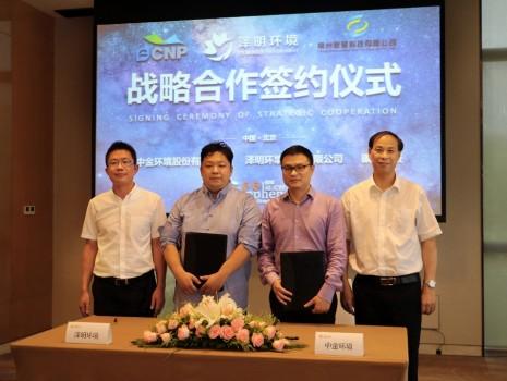 泽明环境与中金环境、碳星科技签署战略合作协议 共赴美 width=