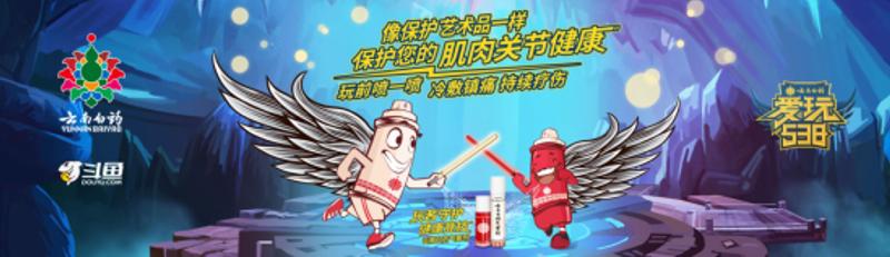 云南白药荣获第20届IAI国际广告奖2项大奖
