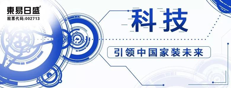 看东易日盛如何用科技家装理念引领中国家装未来