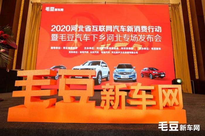 毛豆新车网启动2020年汽车下乡活动,挖掘汽车消费市场