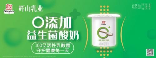"""辉山乳业酸奶的健康秘密:化繁为""""减"""",有""""益""""身心"""