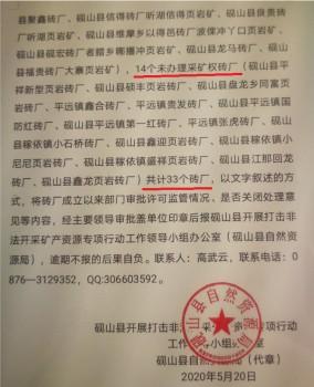 """""""六问""""砚山县红砖产业第三问:仅仅是监管不力,还是在纵容犯罪?"""