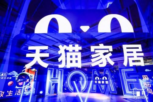 TMALL@HOME 天猫家居生活展亮相上海K11,打开家居潮流新世界!