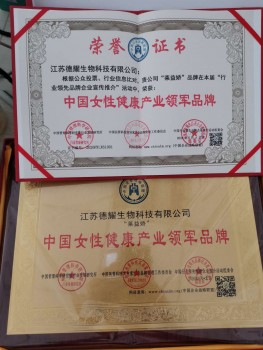"""恭喜""""莱益娇""""品牌荣获中国女性健康产业领军品牌"""